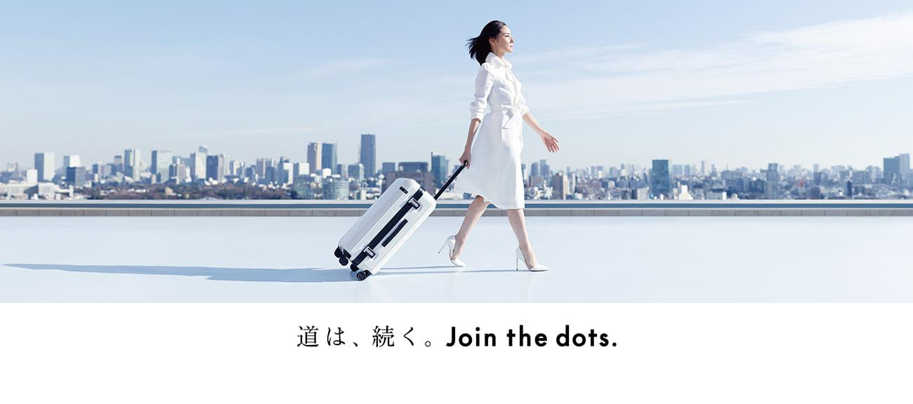 道は、続く。Join the dots.