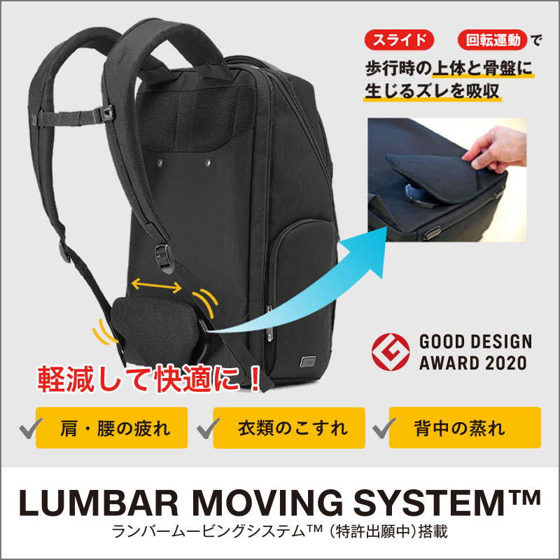 LUMBAR MOVING SYSTEM 軽減して快適に!